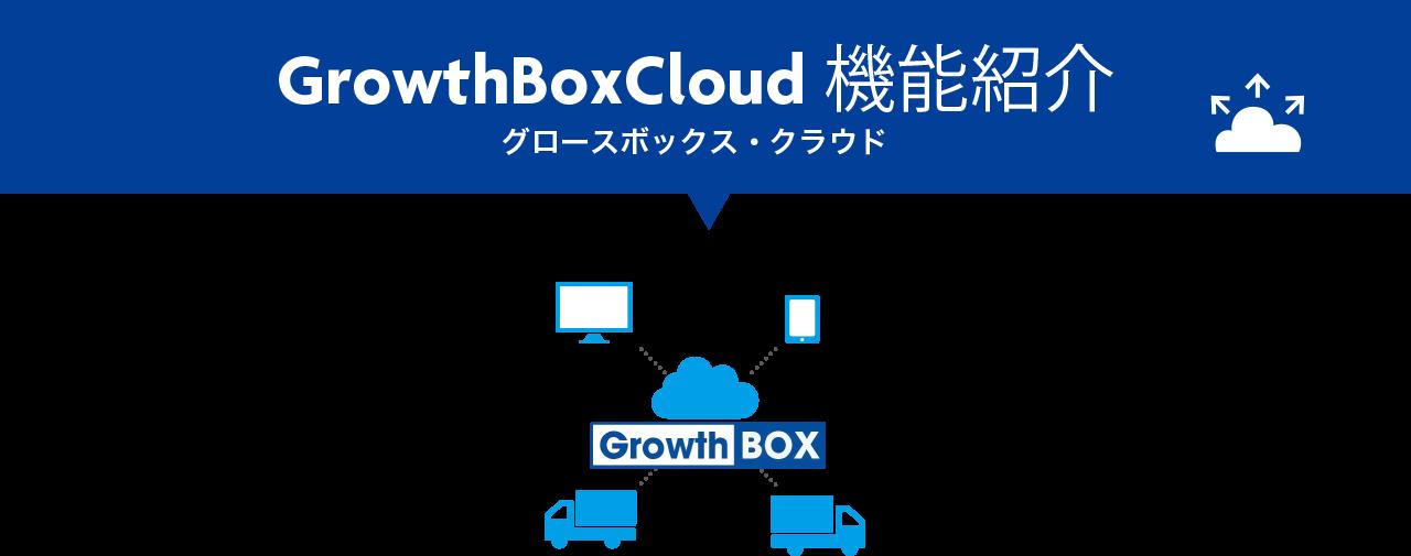 GrowthBox Cloud機能紹介 グロースボックス・クラウド