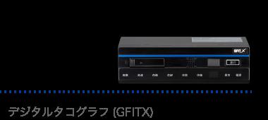 デジタコ デジタルタコグラフ(GFITX)