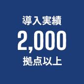 導入実績 2,000拠点以上