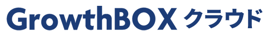 GrowthBOX(グロースボックス)クラウド